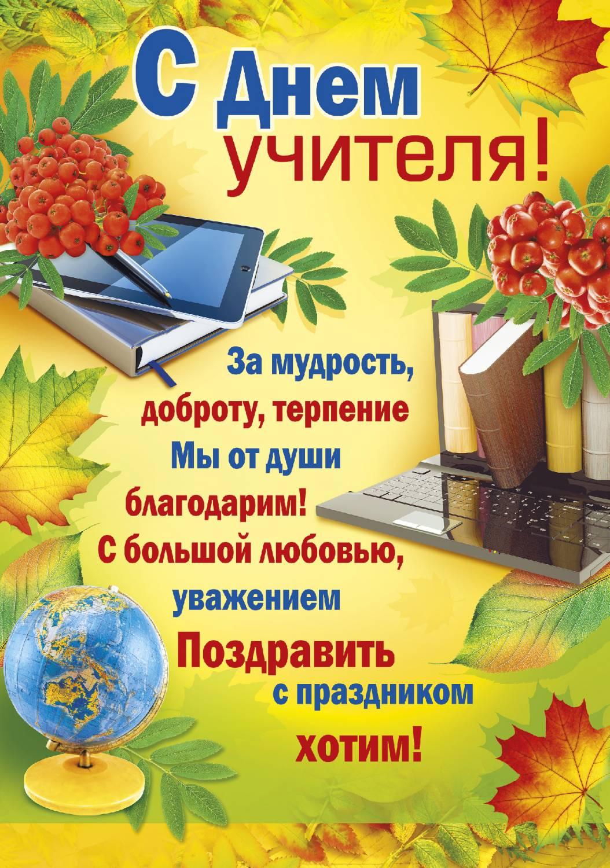 Поздравление ко дню учителя по технологии